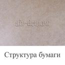Бумага для выдержки сыров с плесенью (однослойная)
